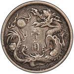 宣统三年大清银币壹角 PCGS XF 40 CHINA: Hsuan Tung, 1909-1911, AR 10 cents, year 3  (1911)