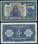 China. Kirin Province. Kirin Yung Heng Provincial Bank. 5 Dollars. 1926. P-S1067s. Specimen. No. 000