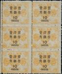 洋银一角盖于一钱贰分银六方连新票,明黄色,来自第二格[11/22],原背胶,保存完好,上品.