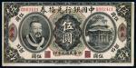 """民国元年黄帝像中国银行兑换券伍圆一枚,加盖""""广州"""",八成新"""