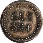 湖南省造长沙乾益字号柒钱 PCGS AU 53 CHINA. Hunan. 7 Mace, ND (1908)
