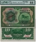 民国十三年(1924年)中国实业银行拾圆样本券,已评级,九八成新