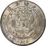 光绪年造造币总厂七钱二分 PCGS MS 65