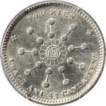 辛亥福建都督府造中华元宝一钱四分四釐银币。