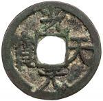 五代十国光天元宝背上月 上美品 FORMER SHU: Guang Tian, 918, AE cash