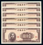 民国三十四年中央银行中央版上海厂法币券壹仟圆六枚连号,全新