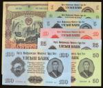 蒙古及俄罗斯一组八枚,九五成至全新,RMB: 无底价