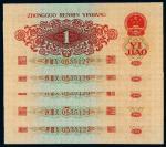 1960年第三版人民币红壹角五枚连号