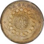四川省造军政府壹圆小点金 PCGS MS 62 CHINA. Szechuan. Dollar, Year 1 (1912)