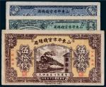 民国二十五年(1936年)山东平市官钱总局拾枚、贰拾枚、伍拾枚三张