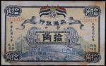 交通银行,拾角,民国元年(1912年),营口地名,有修补,七五成新,老假票。