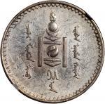 Mongolia, silver tugrik, 1925, Zhong Qian XF