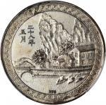 民国二十八年桂林分厂週年纪念章 PCGS Genuine