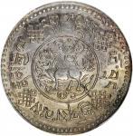 西藏狮图三两银币。 CHINA. Tibet. 3 Srang, BE 16-7 (1933). PCGS MS-61.