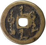 清代天命通宝满文 美品 QING: Nurhachi, 1616-1626, AE cash