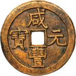 CHINA. 500 Cash, ND (1854). Board of Revue, Prince Qing Hui Branch Mint.