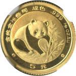 1988年熊猫纪念金币1/20盎司 NGC PF 68