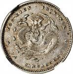 """福建官局造光绪元宝七分二厘 NGC AU 53 CHINA. Fukien. Mint Error -- """"Two Dragons"""" Mule -- 7.2 Candareens (10 Cents)"""