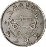贵州省造民国17年壹圆汽车 PCGS XF Details CHINA. Kweichow. Auto Dollar, Year 17 (1928)
