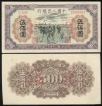 1949年中国人民银行伍佰圆「种地」正反面样票,AU