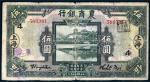 民国十五年(1926年)农商银行上海伍圆