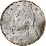 袁世凯像民国八年壹圆普通 PCGS UNC Details CHINA. Dollar, Year 8 (1919)