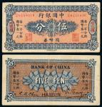 """民国六年中国银行国币券伍分一枚,加盖""""哈尔滨""""地名,单字轨,七成新"""