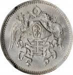 龙凤民国15年壹角 NGC MS 65+ CHINA. 10 Cents, Year 15 (1926)