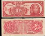 民国38年中央银行重庆拾圆