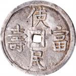 安南嗣德通宝使民富寿一钱半。 ANNAM. 1-1/2 Tien, ND (1848-83). Tu Duc. PCGS AU-55.