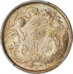 宣统三年大清银币壹角 PCGS MS 66 CHINA. 10 Cents, Year 3 (1911)
