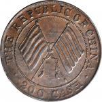 民国二年四川造币厂造贰佰文铜币。 CHINA. Szechuan. 200 Cash, Year 2 (1913). PCGS AU-55.