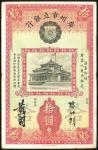 1933年广州市立银行10元,编号C065033,AVF品相,边沿有微裂。The Canton Municipal Bank, 10 Yuan, 1933, serial number C065033