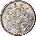 宣统年造大清银币伍角宣二 PCGS AU 53
