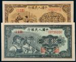 第一版人民币二枚