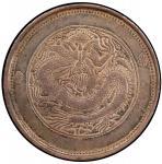新疆省造饷银五钱字面回文 PCGS XF 40 SINKIANG: Hsuan Tung, 1909-1911, AR 5 miscals, ND (1910)