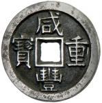 Lot 906 CH39ING: Xian Feng, 1851-1861, iron 10 cash, Board of Revenue mint, Peking, H-22。741, Pingdi