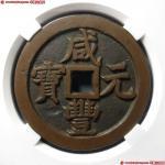 咸丰元宝宝泉当五百(华夏评级-82)