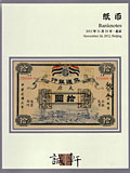 北京诚轩2012年秋拍-纸币专场