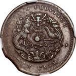 湖北省造光绪元宝六瓣花当十水龙 中乾 机 XF45 Qing Dynasty, Hupeh Province, copper 10 cash, ND (1902-05)