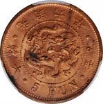 大韩光武六年五分。KOREA. 5 Fun, Year 2 (1902). PCGS MS-63 Red Brown Gold Shield.