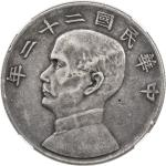 孙像船洋民国22年壹圆普通 NGC XF 45 CHINA: Republic, AR dollar, year 22(1933)