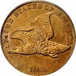 1856 Flying Eagle. Snow-9. Proof-64 (PCGS).