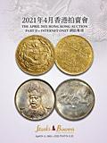 SBP2021年4月香港#H-机制币地方网拍