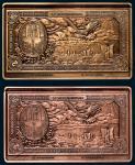 纸币展铜章二枚