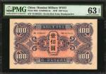 1945年苏联红军司令部一佰圆。 CHINA--MILITARY. Russian Military WWII. 100 Yuan, 1945. P-M34. PMG Choice Uncircula
