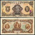 民国十六年中南银行五族妇女图国币券拾圆