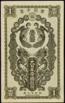 日本帝国政府军用手票一圆。