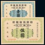1917年横滨正金银行汉口壹圆、伍圆银元票各一枚,品相如此完美者前所未见,入盒可获高评分,全新