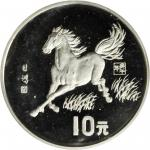 CHINA. 10 and 150 Yuan, 1990. Lunar Series, Year of the Horse.